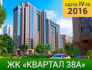 ЖК «Квартал 38А» на Ленинском проспекте Премиальный уровень по цене